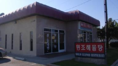 One Joe Korean Restaurant - Homestead Business Directory