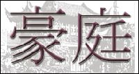 Ho Ting Restaurant - Homestead Business Directory